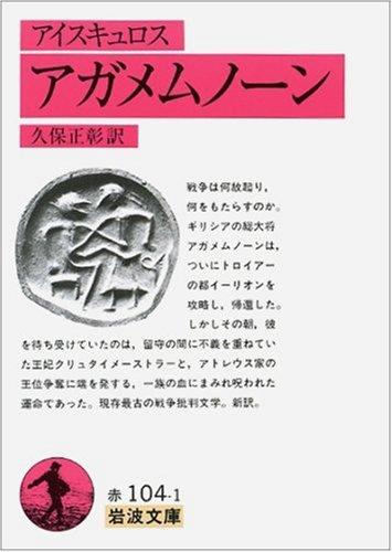 アガメムノーン (岩波文庫)