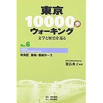 東京10000歩ウォーキング〈No.6〉中央区 築地・佃島コース―文学と歴史を巡る