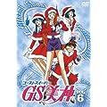 GS美神 VOL.6 [DVD]
