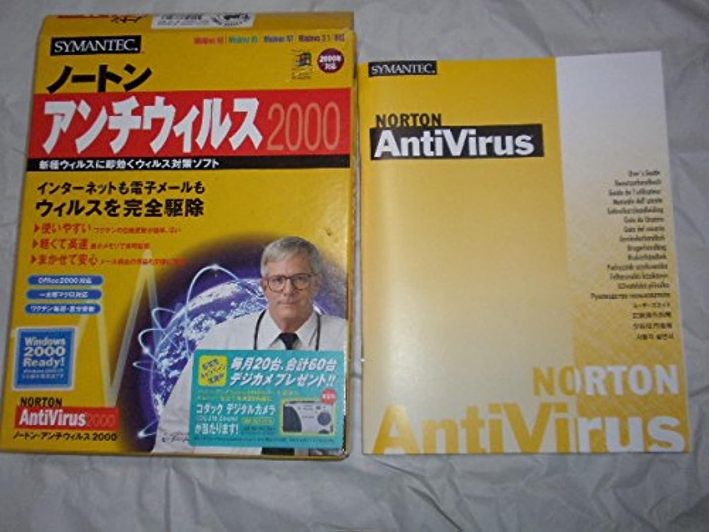 前述の厳密に侵入するノートン アンチウィルス 2000 シマンテック