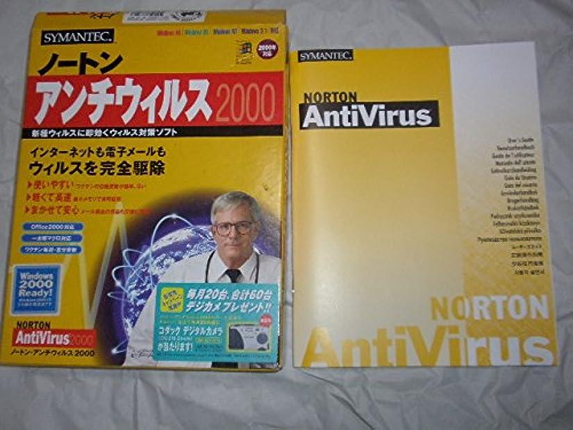 うがい薬コミットメントヒョウノートン アンチウィルス 2000 シマンテック