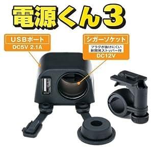 ナンカイ(NANKAI) 電源くん3 USBポート(2.1A)+シガーソケット DC-1203