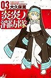炎炎ノ消防隊 コミック 1-3巻セット