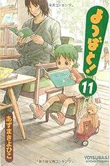 よつばと!(11) (電撃コミックス) コミック