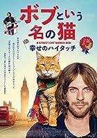 すべては猫から学んだ『ボブという名の猫』