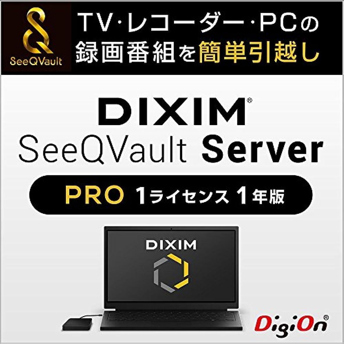 聖職者最大化する練習DiXiM SeeQVault Server Pro (1ライセンス 1年版) [ダウンロード]