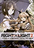 RIGHT×LIGHT2~ちいさな占い師と白い部屋で眠る彼女~ (ガガガ文庫)
