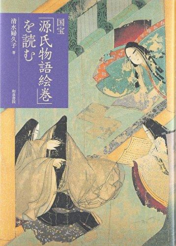 国宝「源氏物語絵巻」を読む