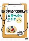 医師事務作業補助者 文書作成の手引き(第2版)