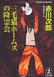 三毛猫ホームズの降霊会 (光文社文庫)