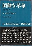 困難な革命 (1969年)