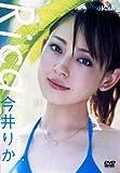 今井りか Rica [DVD]