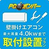 【PCボンバー専用】 エアコン取付設置(4.0kwまで) [壁掛けエアコンと同時購入時のみ]