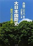 大日本国防史