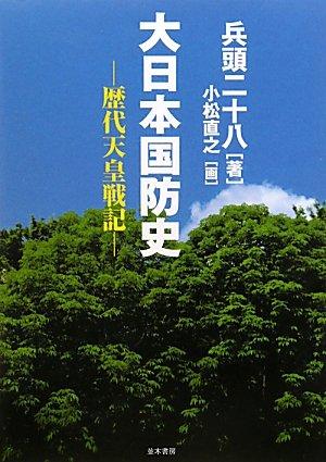 大日本国防史の詳細を見る