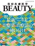 美容皮膚医学BEAUTY 第5号(No.2 Vol.4, 2019) 特集:最新! ニキビ治療薬,治療法の使い分け 画像