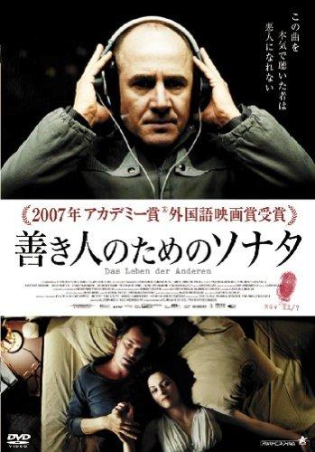 善き人のためのソナタ スタンダード・エディション [DVD]