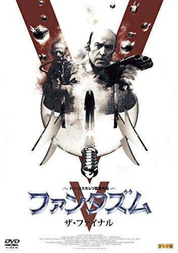 ファンタズムV:ザ・ファイナル [DVD] -