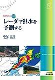 レーダで洪水を予測する (気象ブックス043)