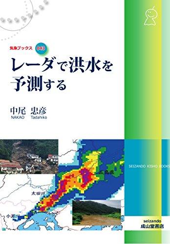レーダで洪水を予測する (気象ブックス)