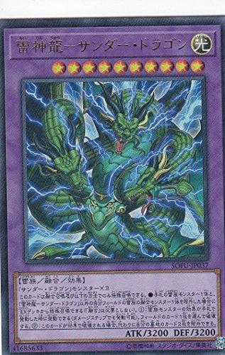 遊戯王 SOFU-JP037 雷神龍-サンダー・ドラゴン (日本語版 ウルトラレア) ソウル・フュージョン