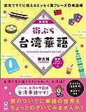 新装版 街ぶら台湾華語 (アスク出版) 画像