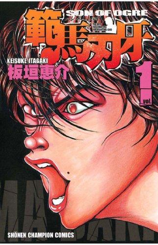 範馬刃牙(1) (少年チャンピオン・コミックス)の詳細を見る