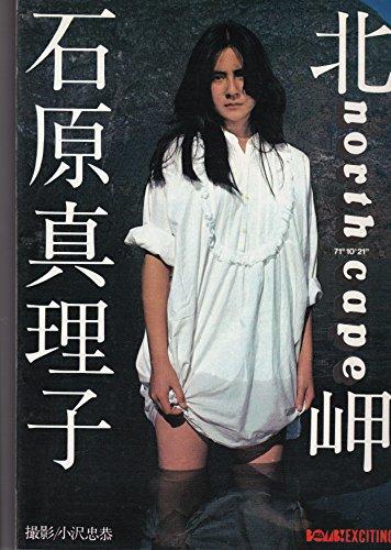石原真理子写真集―北岬 (1982年)