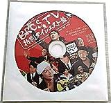 福山雅治 ファンクラブ特典2013y BROS.TV 特別ダイジェスト盤DVD