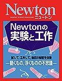 Newtonの実験と工作−動くもの,浮くものの不思議−
