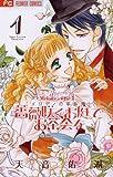 薔薇咲くお庭でお茶会を(1) (フラワーコミックス)