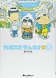 カオスだもんね! PLUS 1 (電撃コミックス EX)