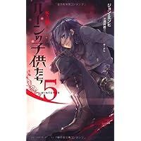 ルーンの子供たち 冬の剣 5 (Next novels)