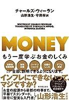 チャールズ・ウィーラン (著), 山形浩生 (著), 守岡桜 (著)(6)新品: ¥ 1,188