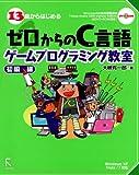 13歳からはじめるゼロからのC言語ゲームプログラミング教室 初級編 わくわくゲームプログラミング教室