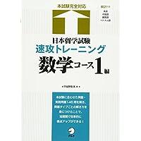 日本留学試験速攻トレーニング 数学コース1