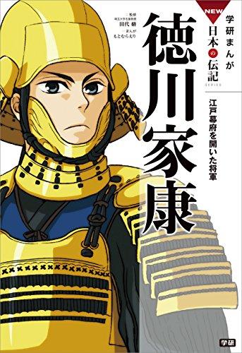 学研まんが NEW日本の伝記3 徳川家康 江戸幕府を開いた将軍