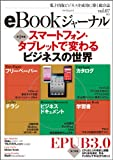 eBookジャーナル Vol.7 (マイナビムック)