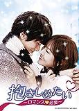 抱きしめたい~ロマンスが必要~ DVD-SET2[DVD]