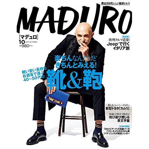 MADURO(マデュロ)2017年10月号 [雑誌]