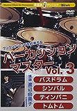 Winds 楽器別上達クリニック パーカッション・マスター Vol.3 バスドラム、シンバル、ティンパニ、トムトム [DVD]