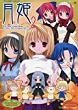 月姫 2 (ミッシィコミックス)