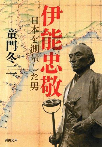 伊能忠敬: 日本を測量した男 (河出文庫)