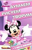 "Dumaem, risuem, tvorim N DRT 1501 ""Minni"" (in Russian)"