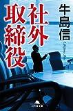 社外取締役 (幻冬舎文庫)