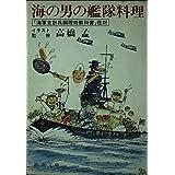海の男の艦隊料理 (新潮文庫)