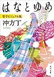 はなとゆめ 電子ビジュアル版 (角川文庫)