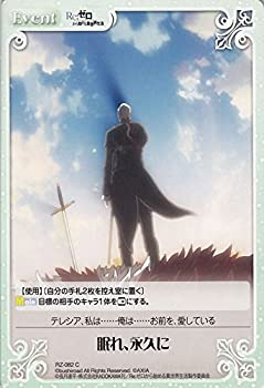 ChaosTCG 眠れ、永久に(C) / Re:ゼロから始める異世界生活(リゼロ) / RZ-082