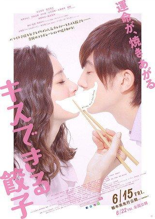 【映画パンフレット】キスできる餃子 監督 秦建日子 キャスト...