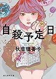 自殺予定日 (創元推理文庫)